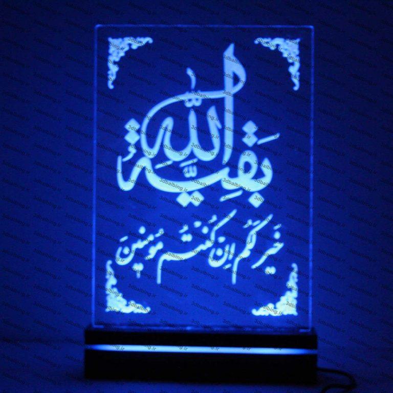 خرید چراغ خواب طرح بقیه الله